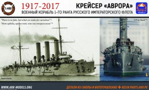 "ARK 40014 - 1/400 ""Aurora"" Russian Navy protected"
